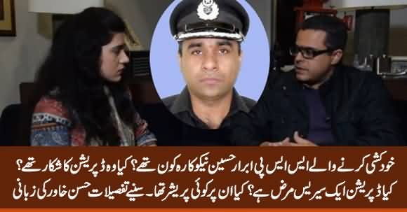 Reasons Behind Suicide of SSP Abrar Hussain Nekokara - Analysis by Hasaan Khawar