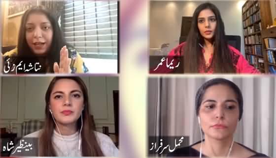Reema, Benazir, Mehmal & Natasha Strongly Condemn Maryam's Statement About Jemima Khan