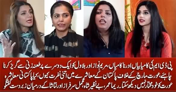 Reema Omer, Benazir Shah, Mehmal Sarfaraz And Natasha's Discussion on PDM & Aurat March