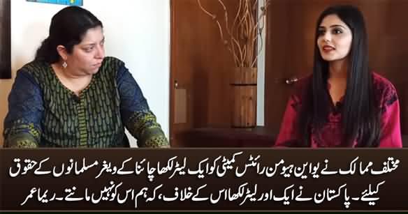 Reema Omer Reveals How Pakistan Opposed Uyghurs Muslims of China in UN Human Rights Committee
