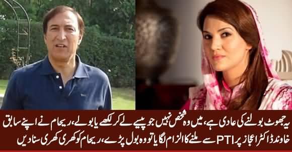 Reham Kha Is Habitual Liar - Reham's Ex Husband Dr. Ijaz Replies Her Allegation on Social Media