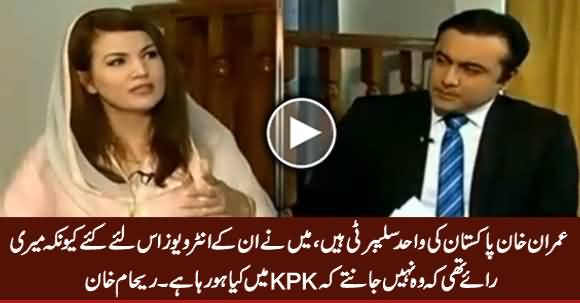 Reham Khan Admits That Imran Khan Is The Only Celebrity of Pakistan