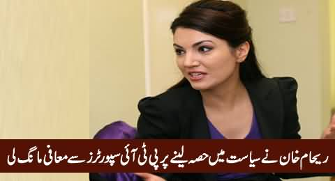 Reham Khan Apologises To PTI Supporters For Taking Part in PTI Politics