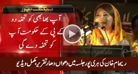 Reham Khan Blasting Speech in PTI Jalsa Haripur - 7th August 2015