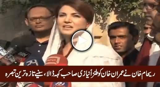 Reham Khan Calls Imran Khan