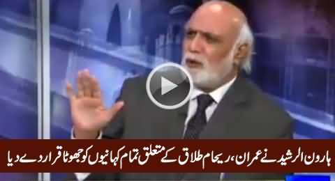 Reham Khan Can't Beat Up Imran Khan, Can't Give Him Poison - Haroon Rashid's Analysis