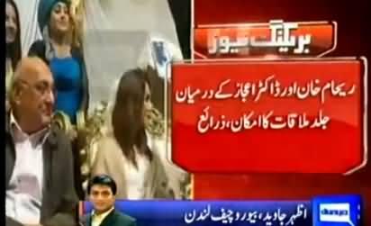Reham Khan Contacts Her Ex-Husband Dr. Ijaz-ur-Rehman in London