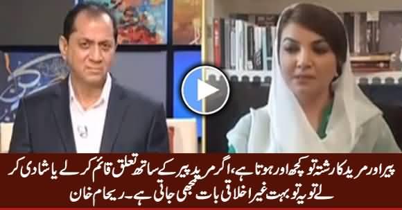 Reham Khan Criticizing Imran Khan For Marrying His Peerni & Calling It Unethical