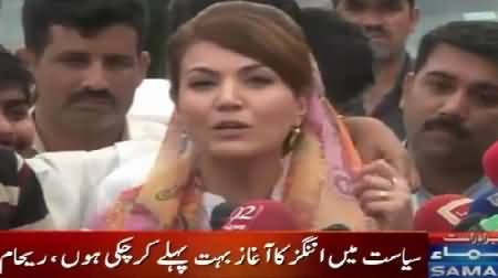 Reham Khan Criticizing Pakistani Media In Front of Journalists