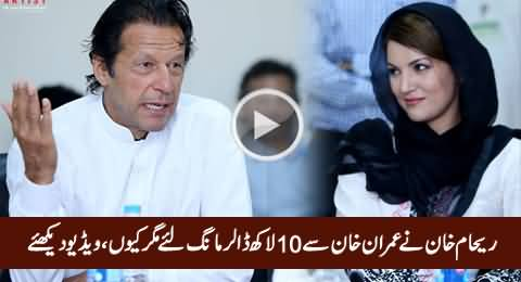 Reham Khan Demands 10 Lac Dollars From Imran Khan For Divorce - Arif Nizami