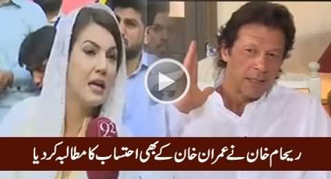 Reham Khan Demands Accountability of All The Politicians Including Imran Khan