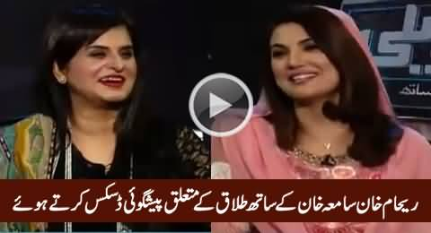 Reham Khan Discussing The Prediction of Samia Khan About Her Divorce