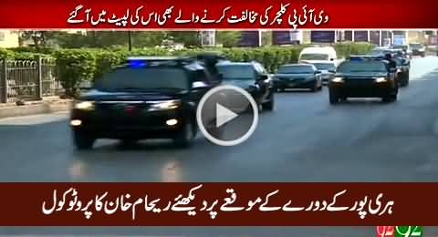 Reham Khan Enjoying VVIP Protocol During Haripur Visit, Exclusive Video