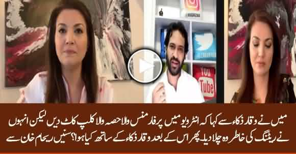 Reham Khan Explains How Waqar Zaka Tried To Deceive Her About A Clip In Interview