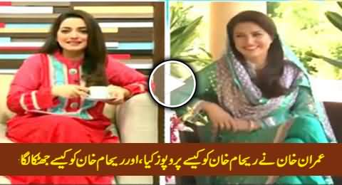 Reham Khan First Time Discloses How Imran Khan Proposed Her After An Interview