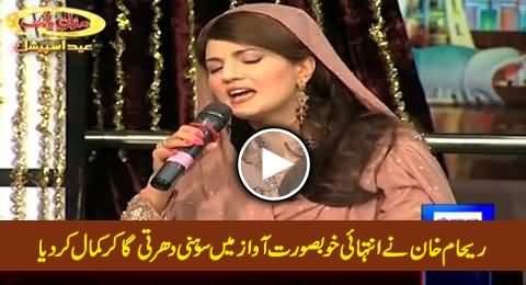 Reham Khan First Time Singing Sohni Dharti in Eid Special Show, Really Beautiful Voice