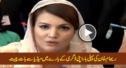 Reham Khan First Time Talks to Samaa News About Her Fake Degree Issue