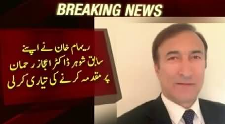Reham Khan Going To File A Case Against Her Ex-Husband Dr Ejaz Rehman