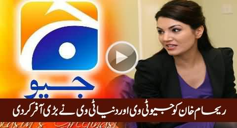 Reham Khan Got Offers From Geo Tv & Dunya Tv - Fawad Chaudhry