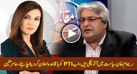 Reham Khan Has Entered Into Politics, PTI Should Officially Announce Now - Amir Mateen