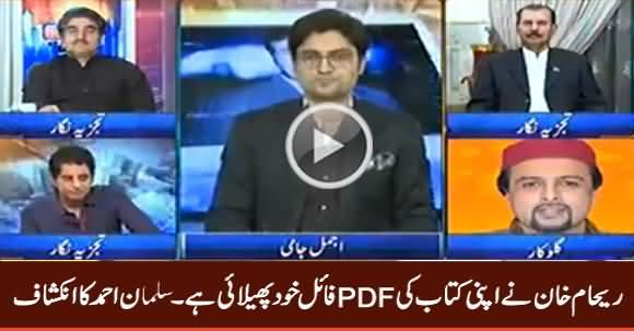 Reham Khan Herself Spread the Pdf File of Her book - Salman Ahmad Reveals