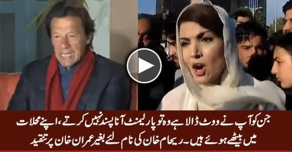 Reham Khan Indirectly Criticizes Imran Khan in Walk Against Child Labour