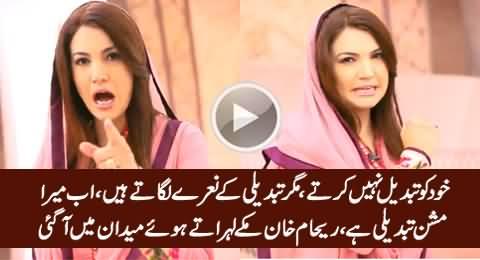 Reham Khan Indirectly Hits Imran Khan in Promo of Her New Program TABDEELI