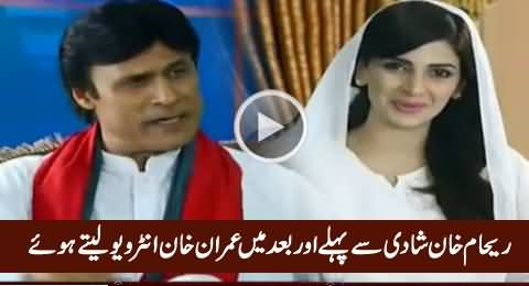 Reham Khan Interviewing Imran Khan Before & After Marriage - Interesting Video