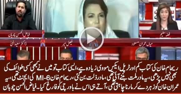 Reham Khan Is Agent of MI-6, She Wanted To Kill Imran Khan - Fayaz ul Hassan Chohan
