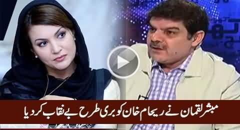 Reham Khan Is Corrupt & Has Fake Domicile - Mubashir Luqman Exposed Reham Khan