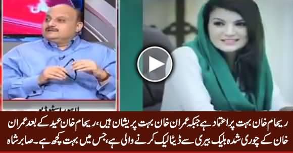 Reham Khan Is Going To Leak Imran Khan's Blackberry Data After Eid - Sabir Shah