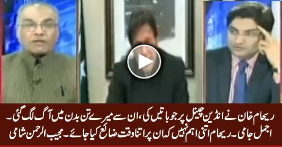 Reham Khan Is Not Important, We Don't Have Time To Waste on Her - Mujeeb Shami