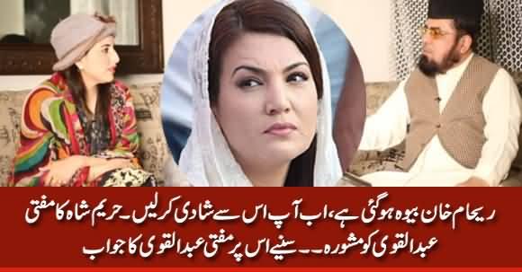 Reham Khan Is Widow, You Should Marry Her - Hareem Shah Advises Mufti Abdul Qavi