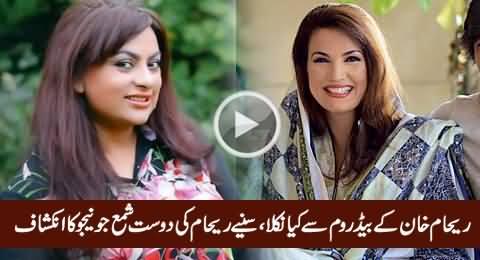Reham Khan Ke Bedroom Se Kya Nikla, Reham Khan's Friend Shama Junejo Telling