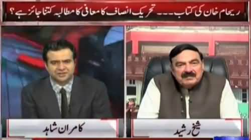 Reham Khan Ki Izzat Ka Jnaza Nikal Dia - PMLN is behind the book -Sheikh Rasheed