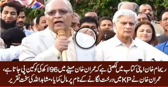 Reham Khan Likhti Hai Ke Imran Khan Mahine Mein 96 Lakh Ki Cocaine Pi Jata Hai - Mushahid Ullah Khan