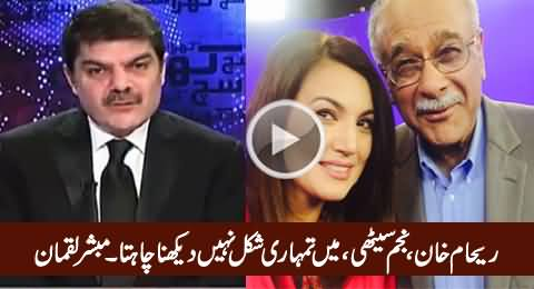 Reham Khan, Najam Sethi, I Don't Want To See Your Faces - Mubashir Luqman