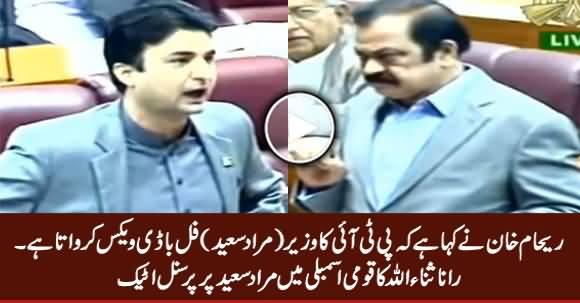 Reham Khan Ne Kaha Ke PTI Ka Yeh Wazir (Murad Saeed) Full Body Wax Karwata Hai - Rana Sanaullah