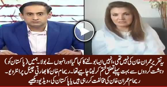 Reham Khan on Indian Channel, Is She Criticizing Imran Khan or Pakistan? Watch And Decide