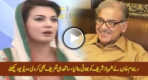 Reham Khan Praising Shahbaz Sharif And Requesting Him As His Sister