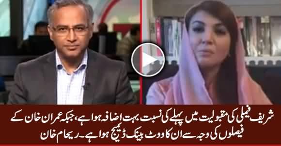 Reham Khan Praising Sharif Family & Criticizing Imran Khan on Indian Channel