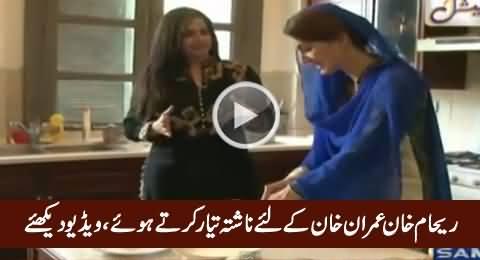 Reham Khan Preparing Breakfast in Kitchen For Imran Khan, Exclusive Video