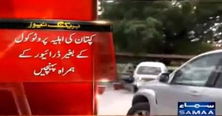 Reham Khan Reached Lady Reading Hospital Peshawar Without Security Protocol