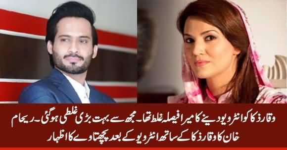 Reham Khan Regrets After Giving Interview to Waqar Zaka