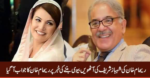 Reham Khan Response On The News of Her Marriage With Shahbaz Sharif
