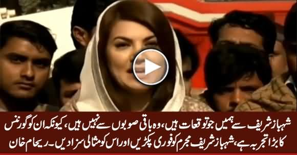 Reham Khan Response on Zainab Incident, Praising Shahbaz Sharif's Good Governance