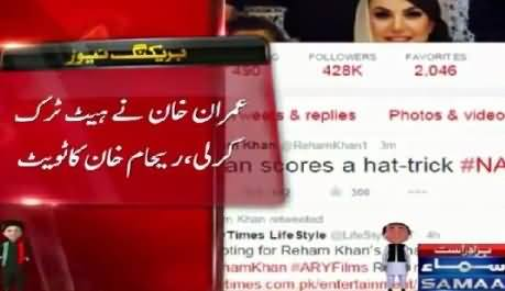 Reham Khan Response PMLN's 3rd Wicket Down After NA-154 Result
