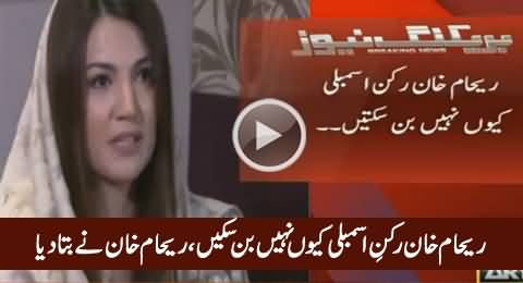 Reham Khan Revealed Why She Could Not Become Member of Assembly