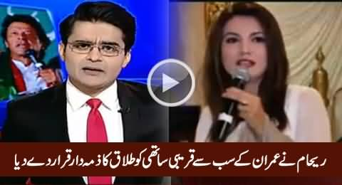 Reham Khan Reveals The Name of the Person Who is Responsible For Divorce