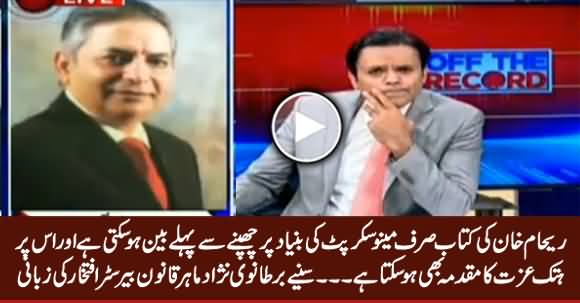 Reham Khan's Book Can Be Banned & Liable to Defamation Due to Manuscript - UK Based Law Expert Barrister Iftikhar